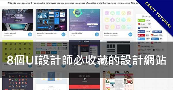 【UI設計】8個UI設計師必收藏的UI & UX設計網站推薦