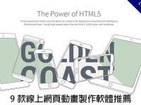 【動畫製作】9款線上網頁動畫製作軟體推薦,HTML網頁特效的好幫手