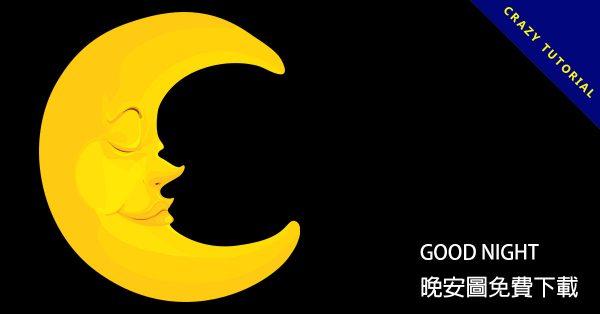 【晚安圖案】86張LINE可用的晚安圖下載,長輩專用的晚安圖庫