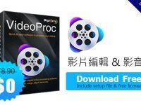 VideoProc 影片編輯軟體限量免費下載