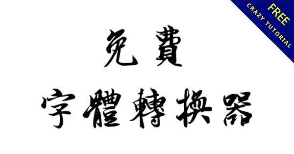 【字體轉換器】15款線上繁體中文字體轉換器工具