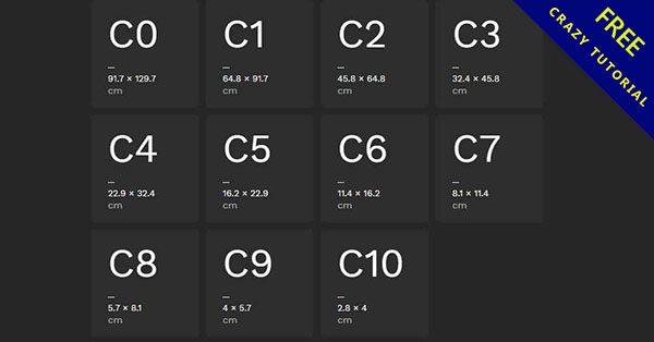 提供C系列信封紙張尺寸規格大小換算,印刷規格尺寸推薦