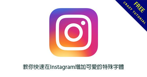 【ig特殊字體】教你快速在Instagram增加可愛的特殊字體