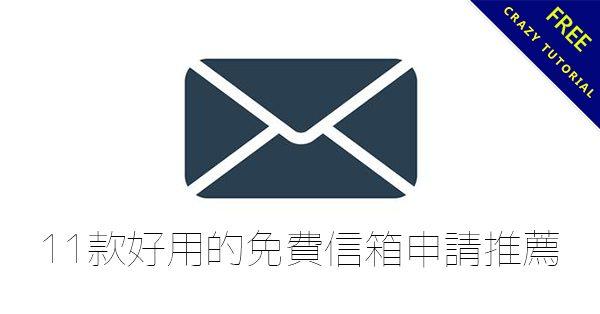 【免費信箱】11款好用的免費信箱申請推薦,國內外都能用
