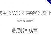 【Word字體】18款中文Word字體下載推薦