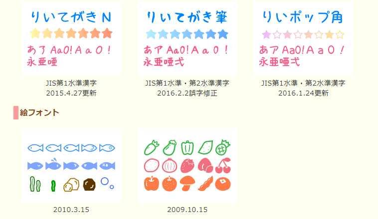 這網站都專門提供一些很可愛的日文字體,有支援漢字