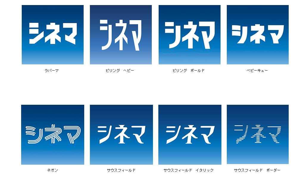 這日文網站專門提供一些有性格的字體,有少許的字體支持繁體中文,可以玩玩看