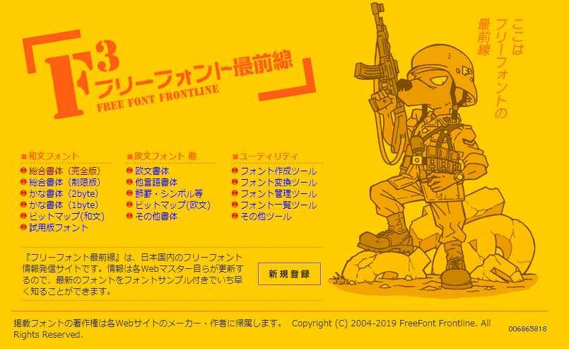 提供非常多日文字體,幾乎什麼風格都有,有免費版本也有付費版