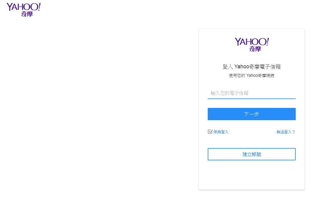 世界第二大的搜索引擎所提供的免費信箱,申請並不用錢也沒有任何限制