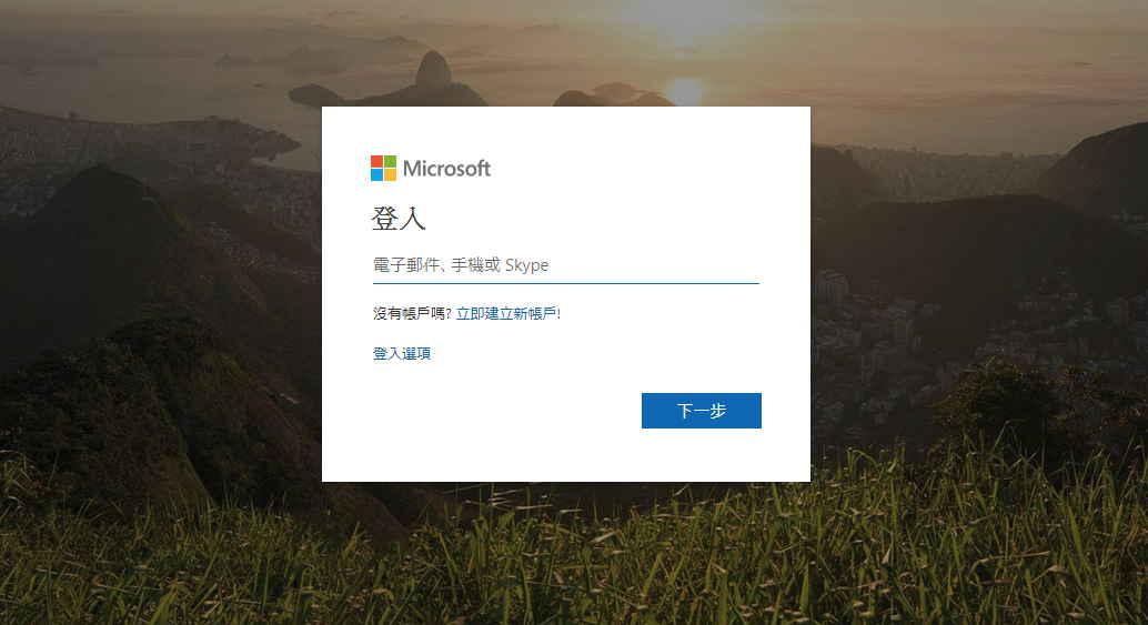 這個是由微軟在掌管的免費信箱,以前可以用MSN登入,現在改成outlook免費信箱