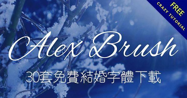 【婚禮字體】30套免費結婚字體下載,可用在婚禮mv和婚禮背板