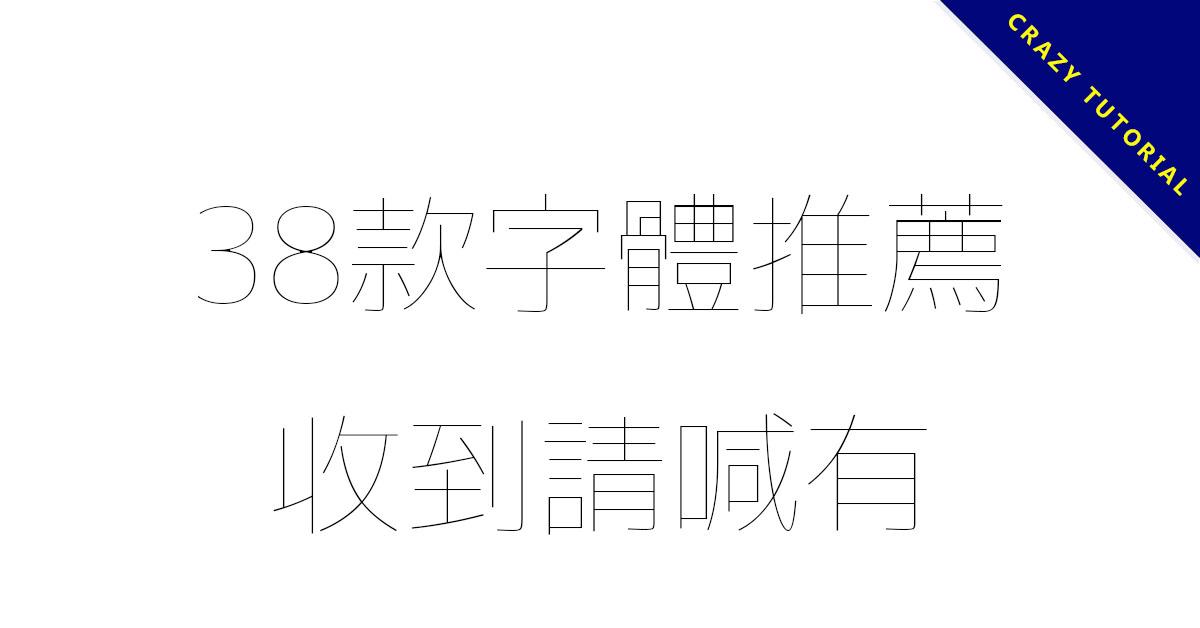 【字體推薦】38款推薦字體下載
