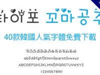 【韓文字體】40套免費韓文字體下載、韓國可愛手寫字體推薦