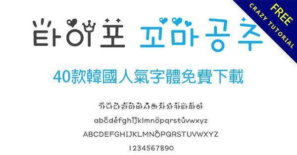 【韓文字體】40套免費韓文字體下載,韓國可愛手寫字體推薦