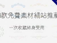 【精華整理】53個免費素材網站推薦,一次收藏終身受用