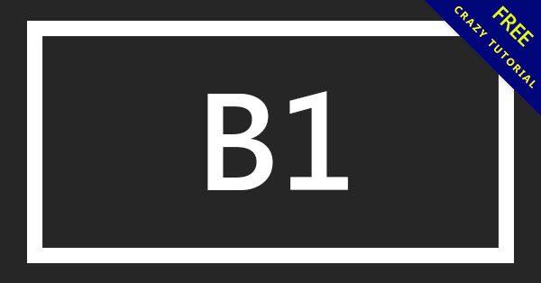 B1紙張全開尺寸公分規格換算像素、毫米、英吋