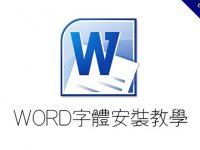 【字型安裝】Word字體安裝教學 FOR Windows 7-10