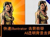 快速illustrator 去背教學,AI透明背景去背轉換