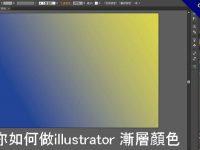 【AI漸層】教你如何做illustrator 漸層顏色,自訂方向和多種色彩