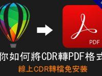 教你如何將CDR轉PDF格式檔,線上CDR轉檔免安裝