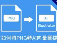 教你如何將PNG轉AI向量圖檔教學,圖檔轉線條