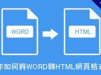 教你如何將WORD轉HTML網頁格式檔,軟體免安裝下載