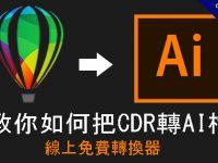 教你如何把CDR 轉 AI檔,線上免費轉換器