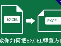 教你如何把EXCEL轉置方向,180度資料轉置貼上