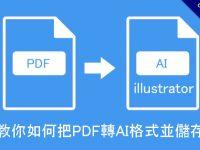 教你如何把PDF轉AI格式並儲存,illustrator轉檔技巧