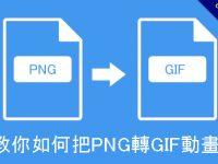 教你如何把PNG轉GIF動畫,多張png to gif 合併轉檔