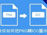 教你如何把PNG轉ICO圖示,多種尺寸ICON製作工具