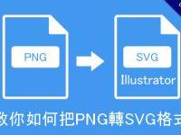 教你如何把PNG轉SVG格式,png to svg轉檔軟體