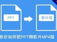 教你如何把PPT轉影片MP4檔,完全免安裝下載