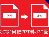 教你如何把PPT轉JPG圖檔,而且解析度還非常高