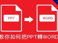 教你如何把PPT轉WORD,線上免安裝,PC & MAC 都能用