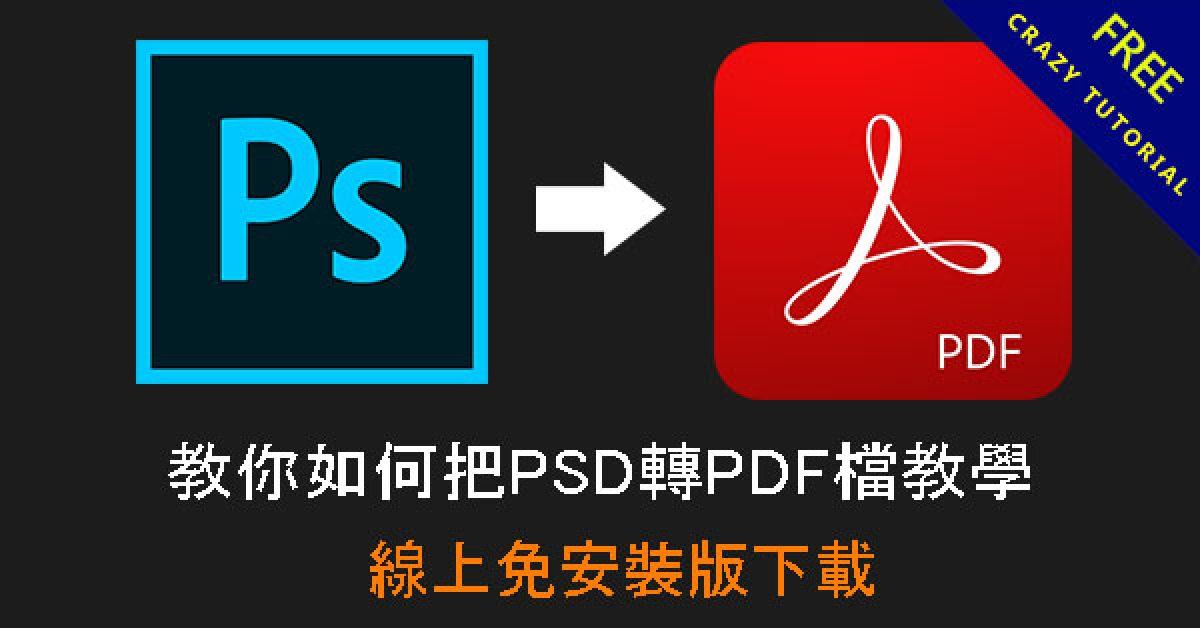 教你如何把PSD轉PDF檔教學,線上免安裝版下載