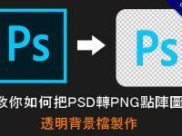 教你如何把PSD轉PNG點陣圖檔,透明背景檔製作