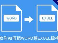 教你如何把WORD轉EXCEL檔格式,軟體線上免安裝