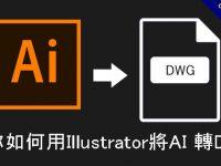 【AI轉CAD】教你如何用Illustrator將AI 轉DWG、DXF繪圖檔
