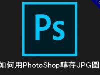 教你如何用PhotoShop轉存JPG圖片檔