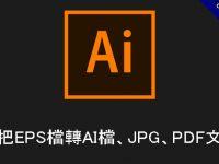 【EPS轉AI】教你把EPS檔轉AI檔、JPG、PDF文件檔