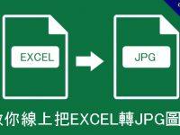 教你線上把EXCEL轉JPG圖檔,程式軟體免安裝