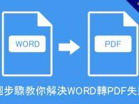 教你解決WORD轉PDF失敗,簡單5步驟不用在怕匯出失敗, 出現意外的錯誤