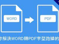 教你解決WORD轉PDF字型跑掉的問題,跑掉失敗不再有