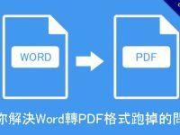 教你解決Word轉PDF格式跑掉的問題,不會失敗和亂碼