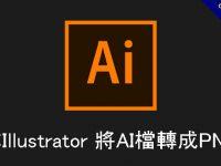 【AI 轉PNG】教你Illustrator 將AI檔轉成PNG檔