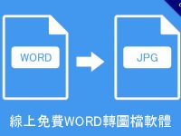 線上免費WORD轉圖檔軟體,免安裝,支援JPG、PNG、BMP圖片檔