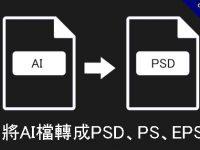 【免費轉檔】線上將AI檔轉成PSD、PS、EPS圖片格式