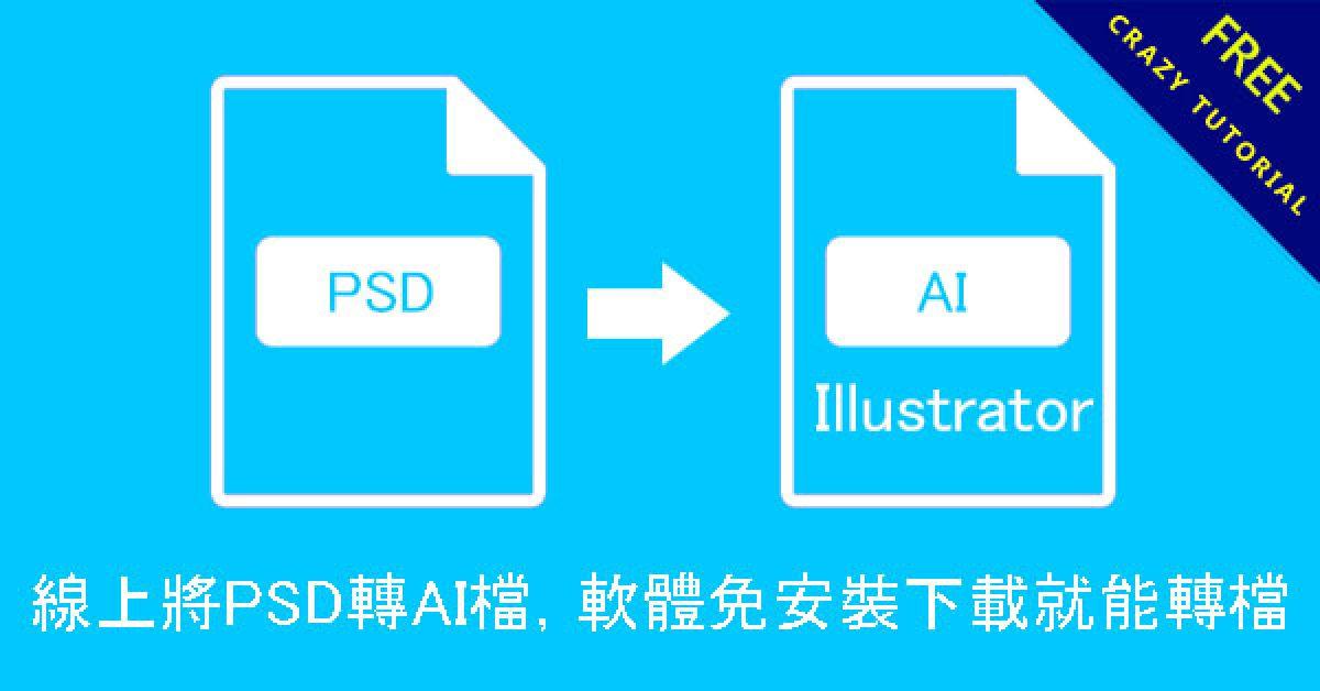 線上將PSD轉AI檔,軟體免安裝下載就能轉檔