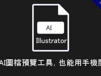 AI檔該如何開啟?  線上AI圖檔預覽工具,也能用手機開AI檔